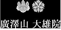 曹洞宗廣澤山 大雄院