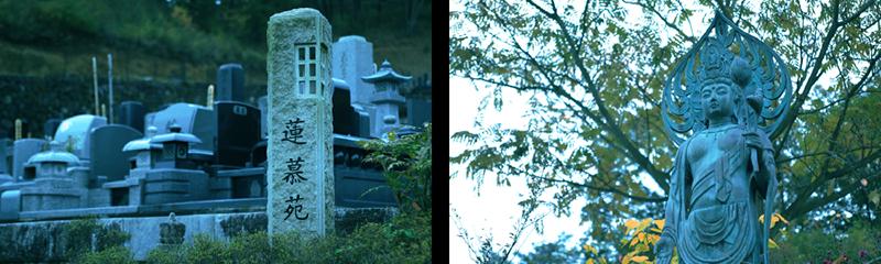 蓮墓苑(はすぼえん)