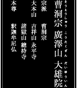 曹洞宗 廣澤山 大雄院